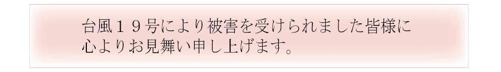 台風19号お見舞い